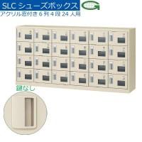【同梱・代引き不可】SEIKO FAMILY(生興) 6列4段24人用シューズボックス 窓付タイプ(錠なし) SLC-24YW-K(47486)