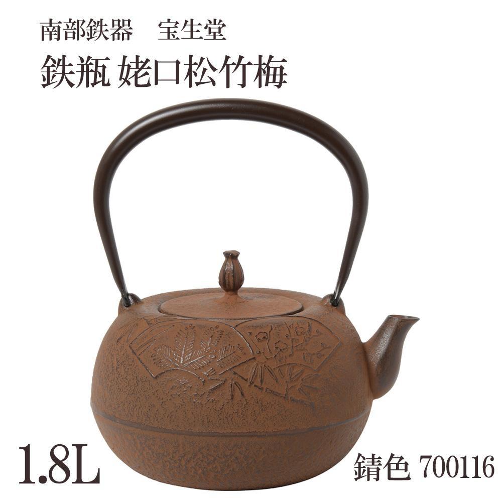南部鉄器 宝生堂 鉄瓶 姥口松竹梅 錆色 1.8L 700116
