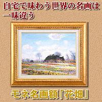 モネ名画額F6金「花畑」