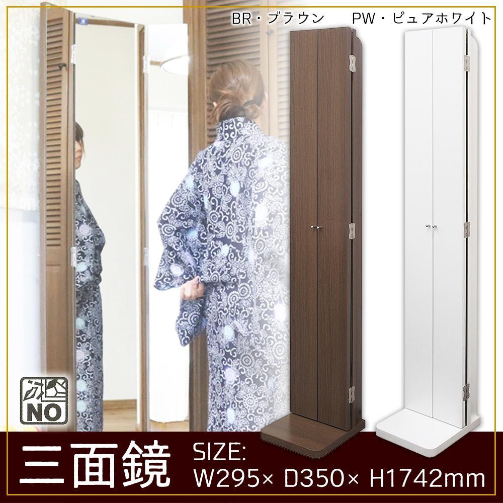 【同梱・代引き不可】塩川光明堂 にっぽん産 三面鏡