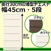 【同梱・代引き不可】奥行30cmの薄型チェスト 幅45cm・5段