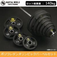 【同梱・代引き不可】ポリウレタンオリンピックバーベルセット 140kg UB140