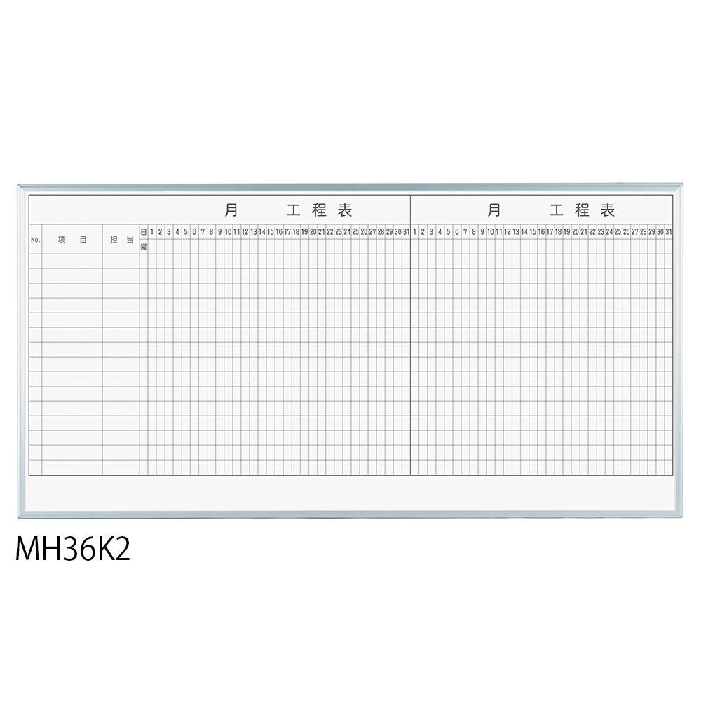 【同梱・代引き不可】馬印 レーザー罫引 2ヶ月工程表 3×6(1810×910mm) 15段 MH36K2