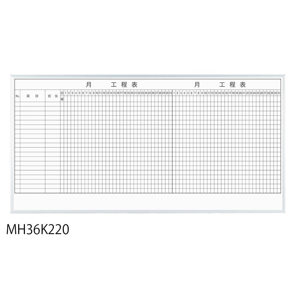 【同梱・代引き不可】馬印 レーザー罫引 2ヶ月工程表 3×6(1810×910mm) 20段 MH36K220