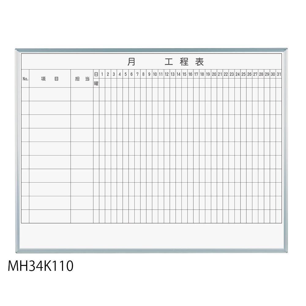 【同梱・代引き不可】馬印 レーザー罫引 月工程表 3×4(1210×910mm) 10段 MH34K110