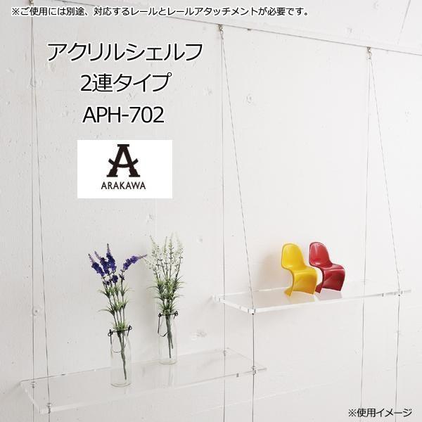 【同梱・代引き不可】 ARAKAWA アクリルシェルフ 2連タイプ APH-702