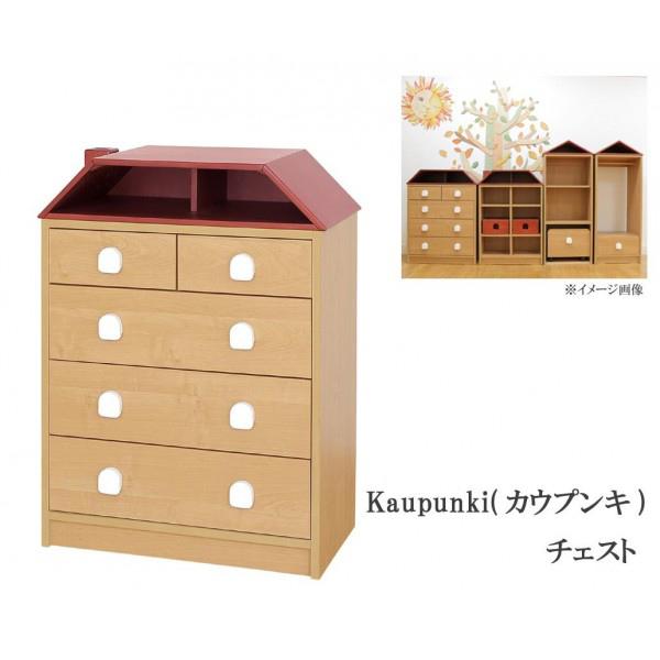 【同梱・代引き不可】大和屋 Kaupunki(カウプンキ) キッズ家具子供収納家具 チェスト 3055