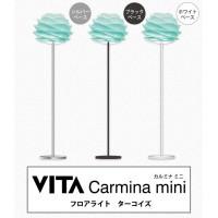 ELUX(エルックス) VITA(ヴィータ) Carmina mini(カルミナミニ) フロアライト ターコイズ