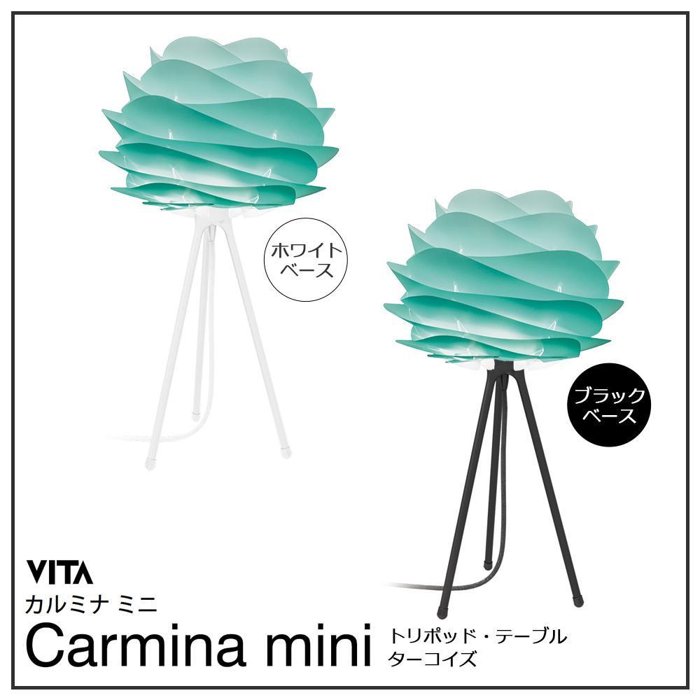 ELUX(エルックス) VITA(ヴィータ) Carmina mini(カルミナミニ) トリポッド・テーブル ターコイズ