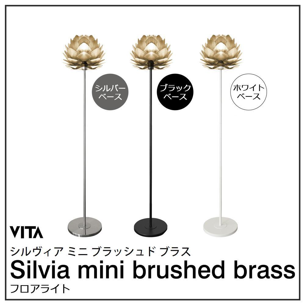 ELUX(エルックス) VITA(ヴィータ) Silvia mini brushed brass(シルヴィアミニブラッシュドブラス) フロアライト