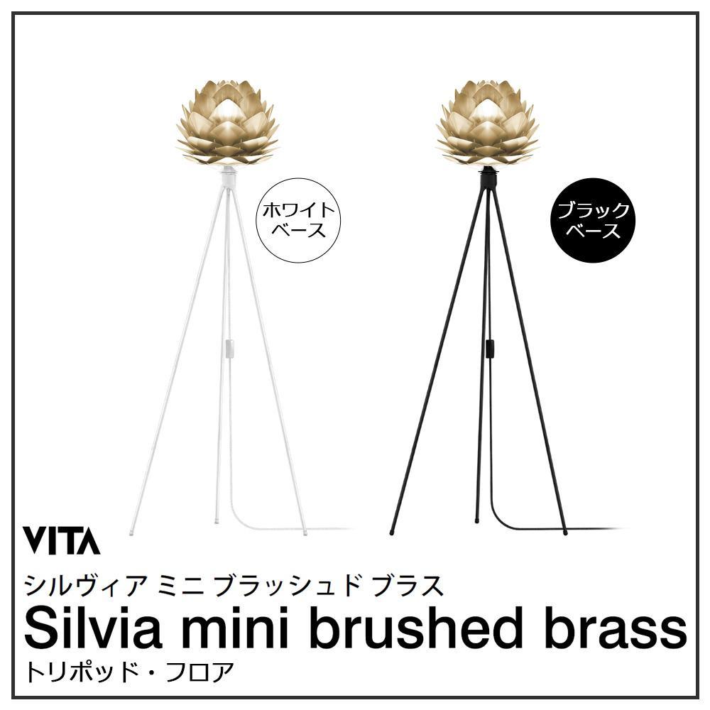 ELUX(エルックス) VITA(ヴィータ) Silvia mini brushed brass(シルヴィアミニブラッシュドブラス) トリポッド・フロア