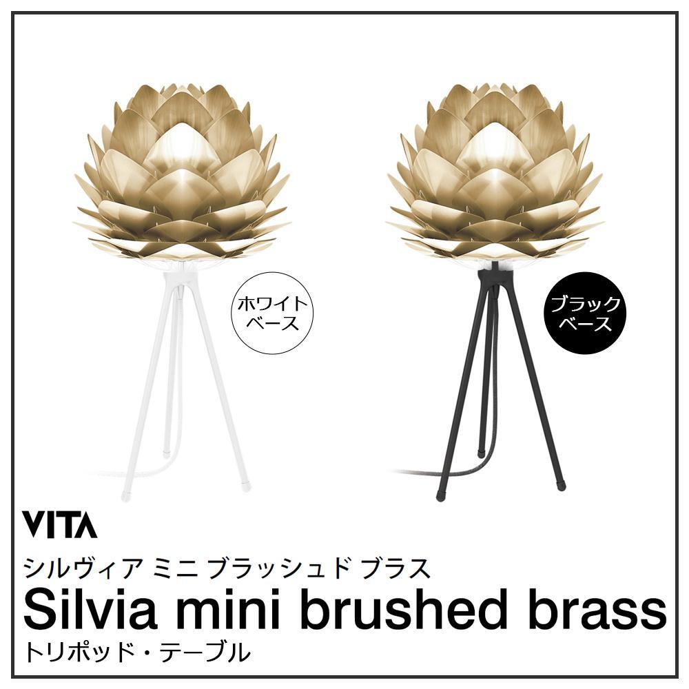 ELUX(エルックス) VITA(ヴィータ) Silvia mini brushed brass(シルヴィアミニブラッシュドブラス) トリポッド・テーブル