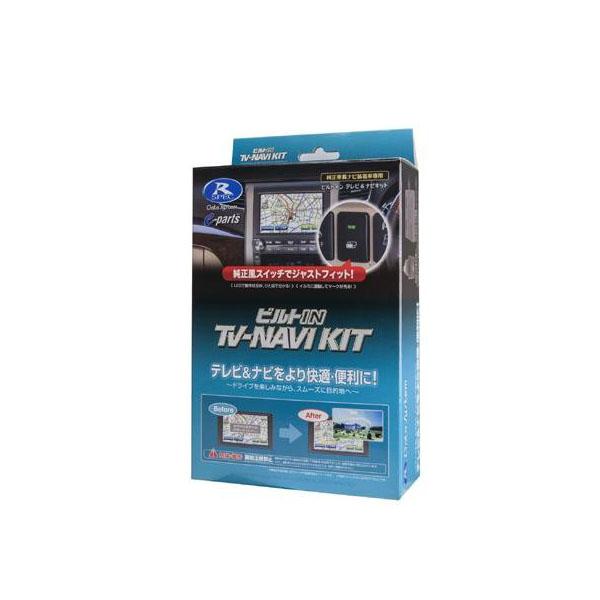 データシステム テレビ&ナビキット(切替タイプ・ビルトインスイッチモデル) トヨタ/ダイハツ用 TTN-87B-A