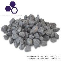 【同梱・代引き不可】NXstyle ガーデニング用天然石 グランドロック グラベルブラック V-BK10 約100kg 9900638