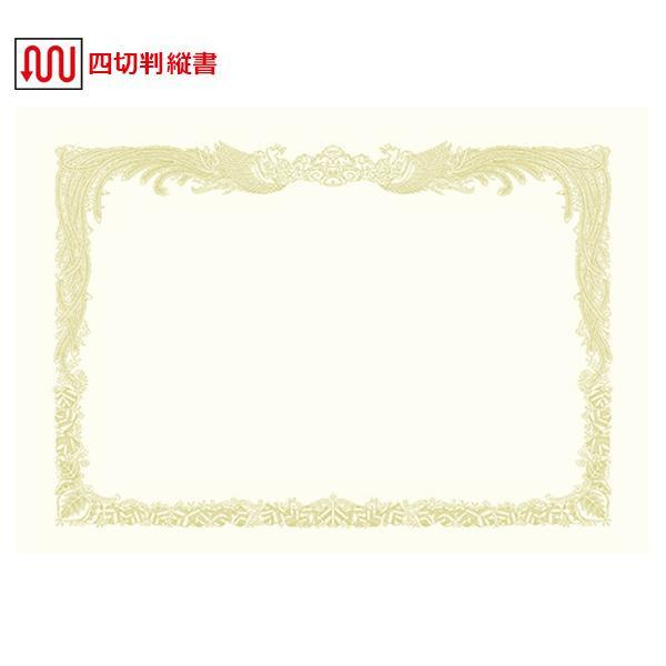 ササガワ タカ印 10-52 賞状用紙 ケント紙 四切判縦書用 100枚
