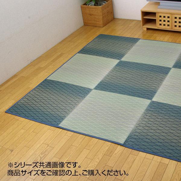い草花ござカーペット 『FXダイヤ』 ブルー 約240×320cm 4822380