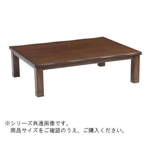 【同梱代引き不可】こたつテーブル カンナ 120(BR) Q042