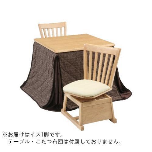 【同梱代引き不可】こたつテーブル用 イス ナチュラル KD-17 Q144