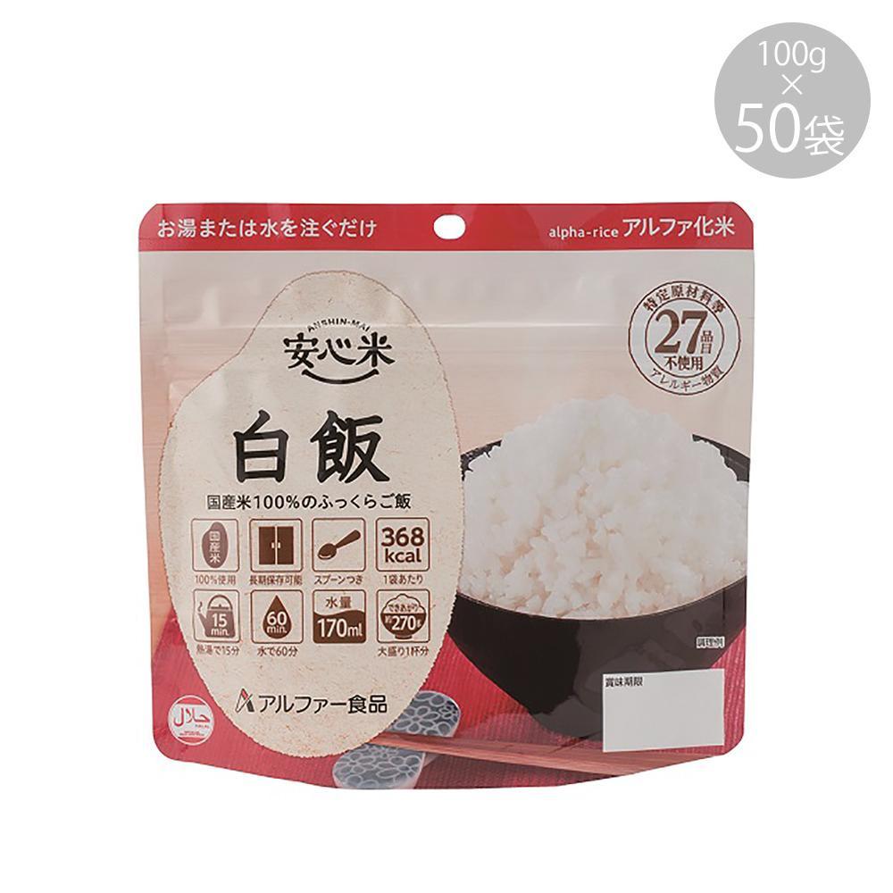 【同梱・代引き不可】 11421607 アルファー食品 安心米 白飯 100g ×50袋