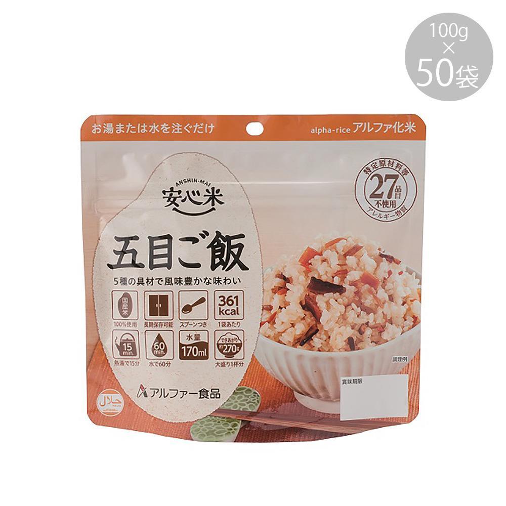 【同梱代引き不可】11421608 アルファー食品 安心米 五目ご飯 100g ×50袋