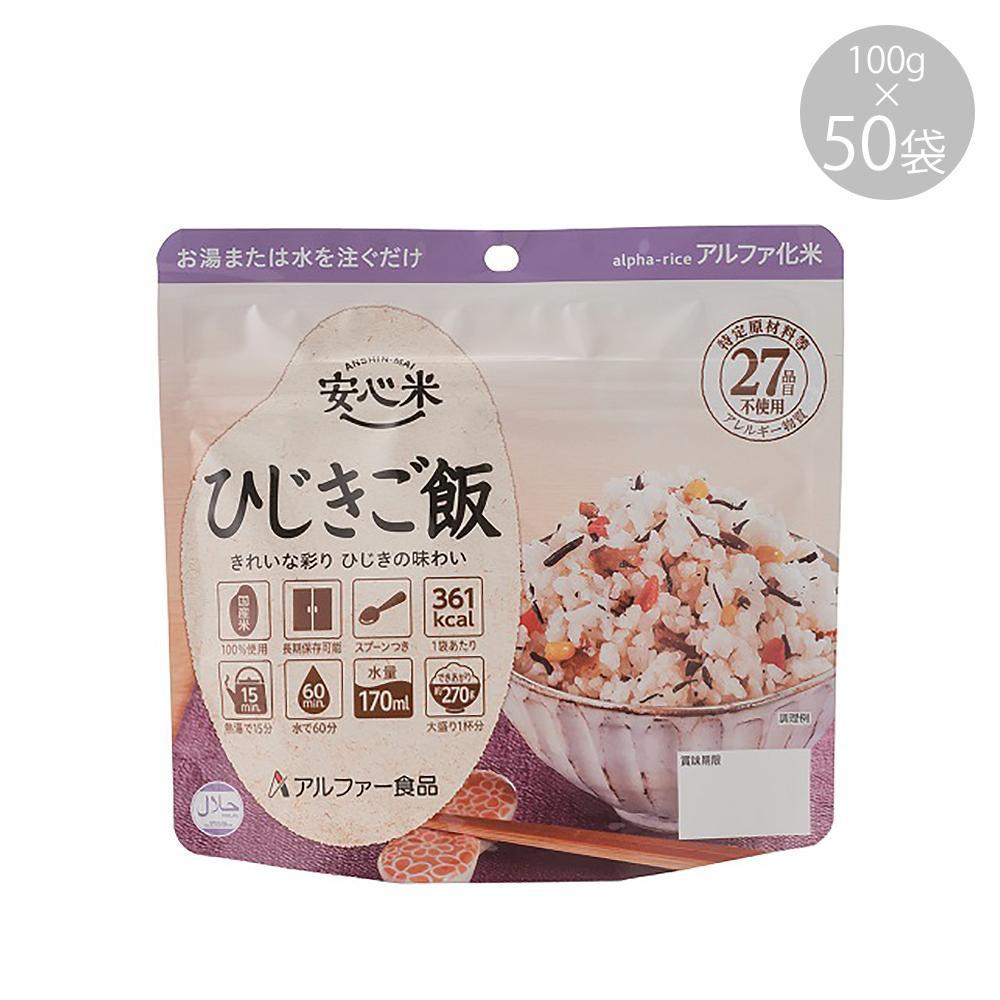 【同梱代引き不可】11421611 アルファー食品 安心米 ひじきご飯 100g ×50袋