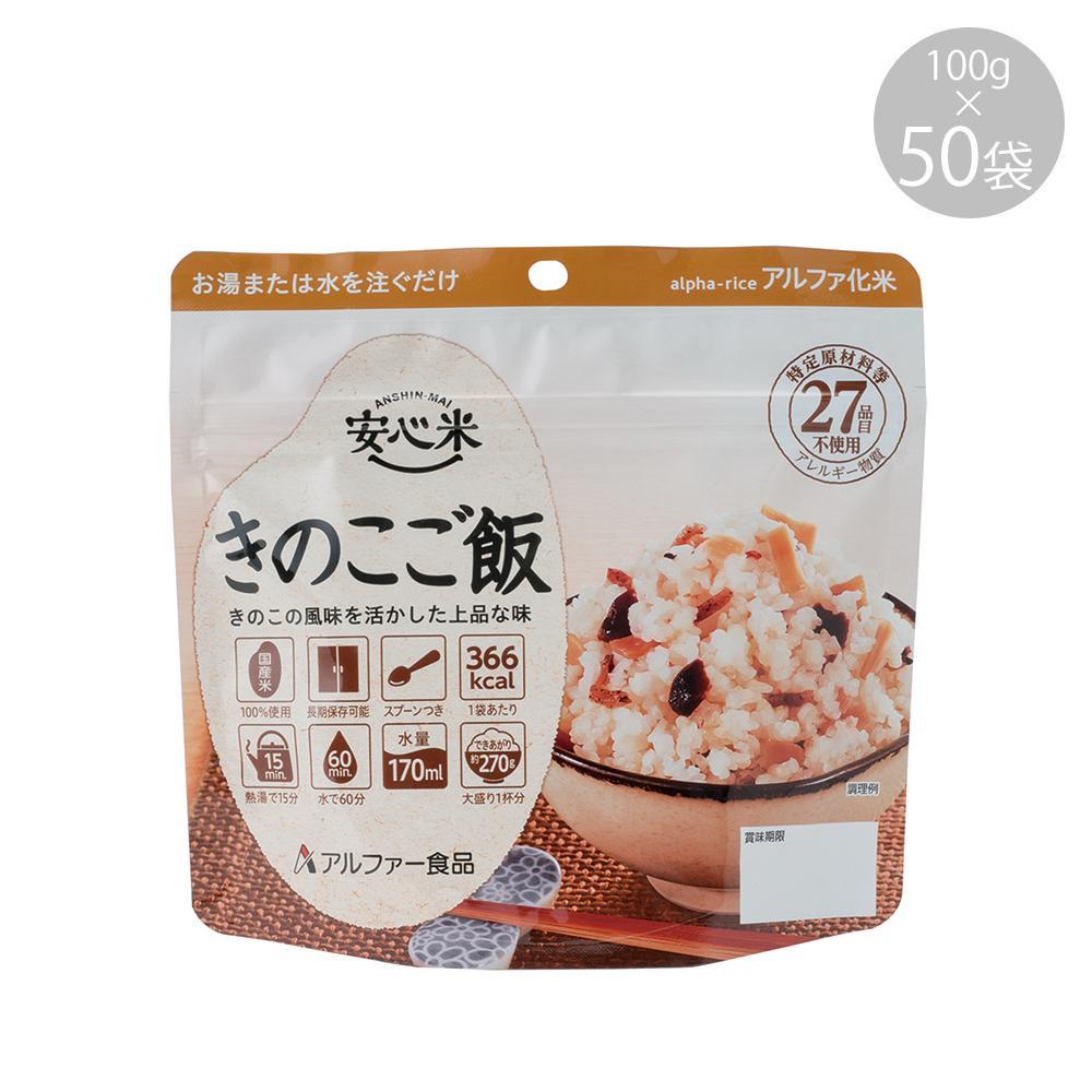 【同梱代引き不可】11421610 アルファー食品 安心米 きのこご飯 100g ×50袋