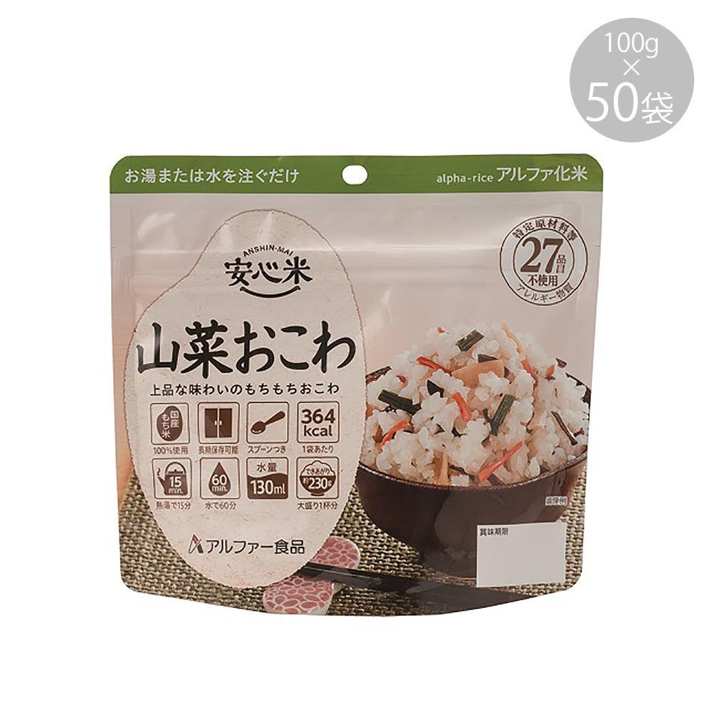 【同梱代引き不可】11421612 アルファー食品 安心米 山菜おこわ 100g ×50袋