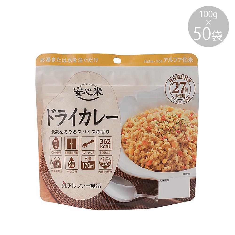 【同梱代引き不可】11421613 アルファー食品 安心米 ドライカレー 100g ×50袋