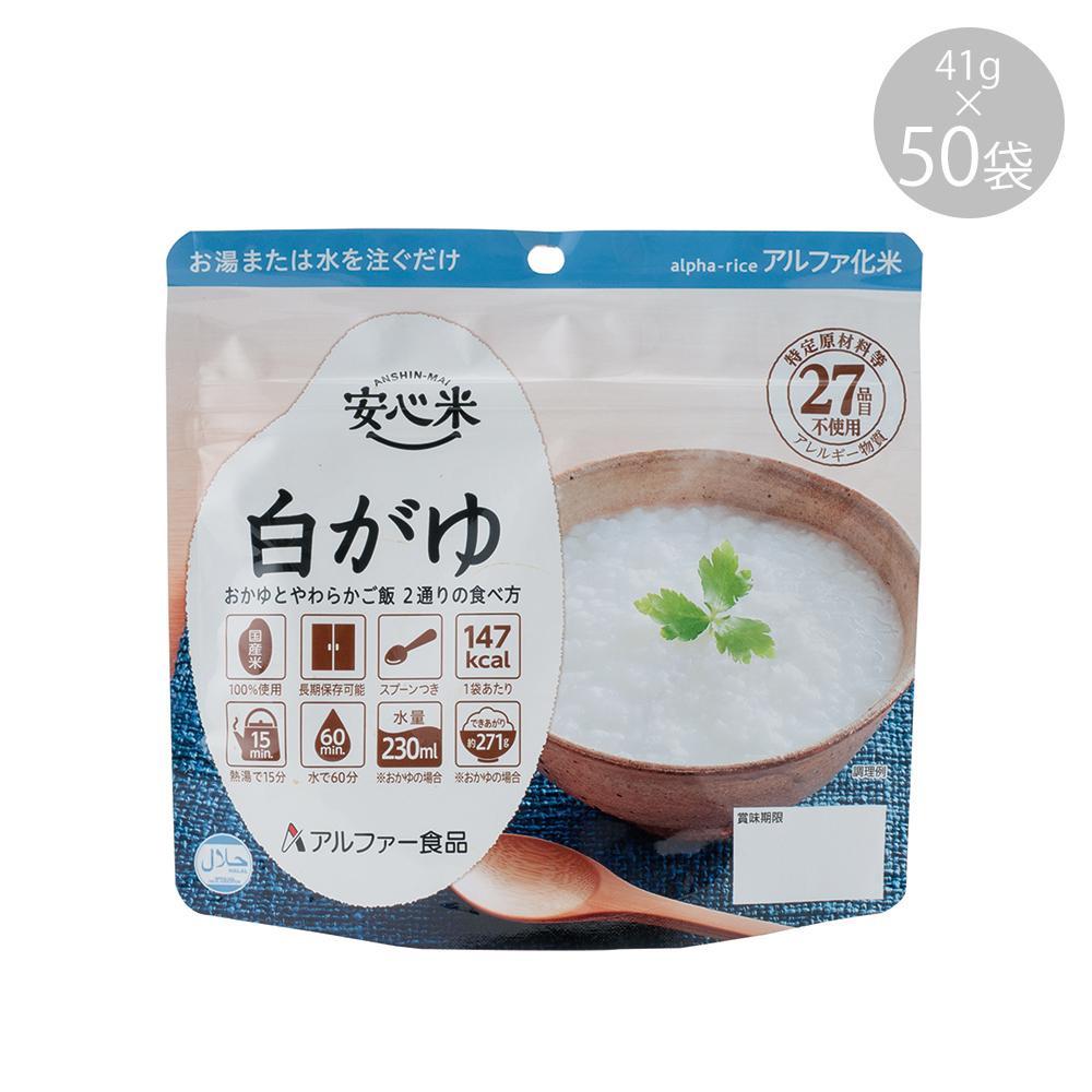 【同梱代引き不可】11421615 アルファー食品 安心米 白がゆ 41g ×50袋