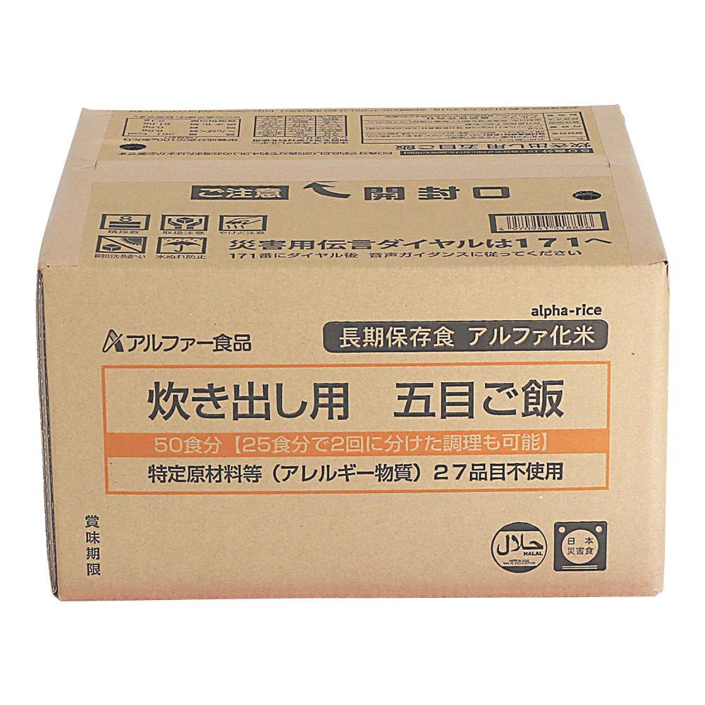 【同梱代引き不可】11408563 アルファー食品 炊き出し用 アルファ化米 大量調理 50食分 五目ご飯