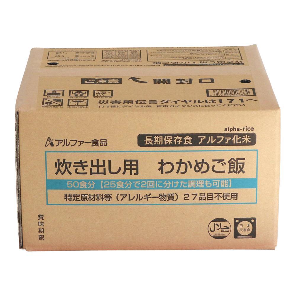 【同梱代引き不可】11408567 アルファー食品 炊き出し用 アルファ化米 大量調理 50食分 わかめご飯