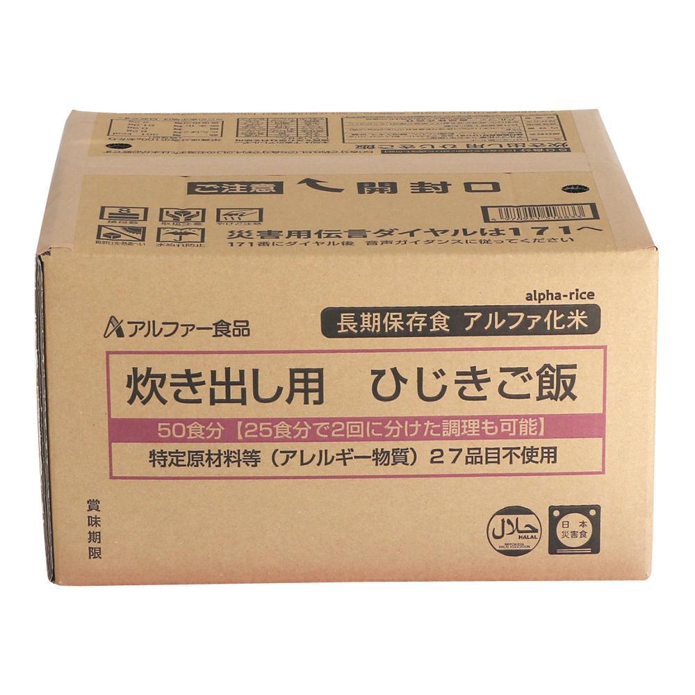 【同梱代引き不可】11408564 アルファー食品 炊き出し用 アルファ化米 大量調理 50食分 ひじきご飯