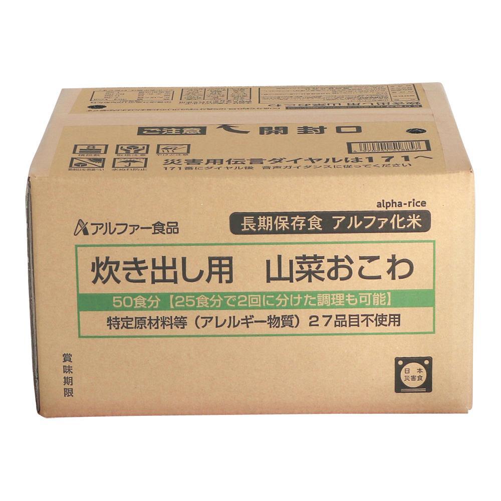 【同梱代引き不可】11408566 アルファー食品 炊き出し用 アルファ化米 大量調理 50食分 山菜おこわ