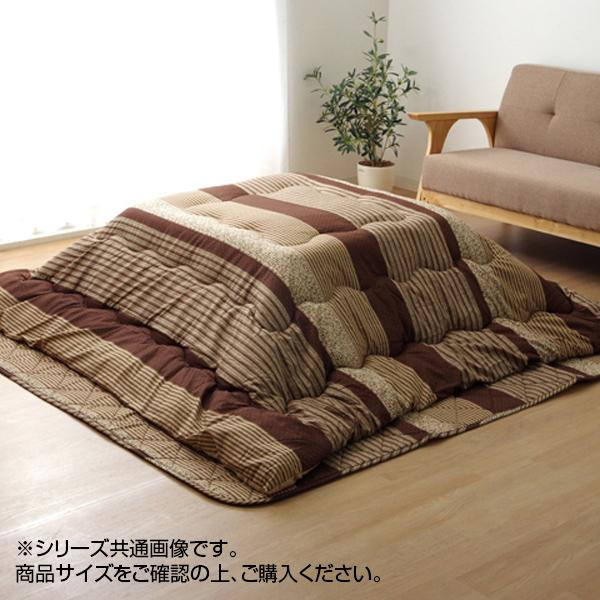 厚掛けこたつ布団 掛け敷きセット 『ラムール』 ベージュ 約190×240cm 5994339