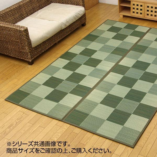純国産 い草花ござカーペット 『STブロック』 グリーン 江戸間8畳(約348×352cm) 4114708