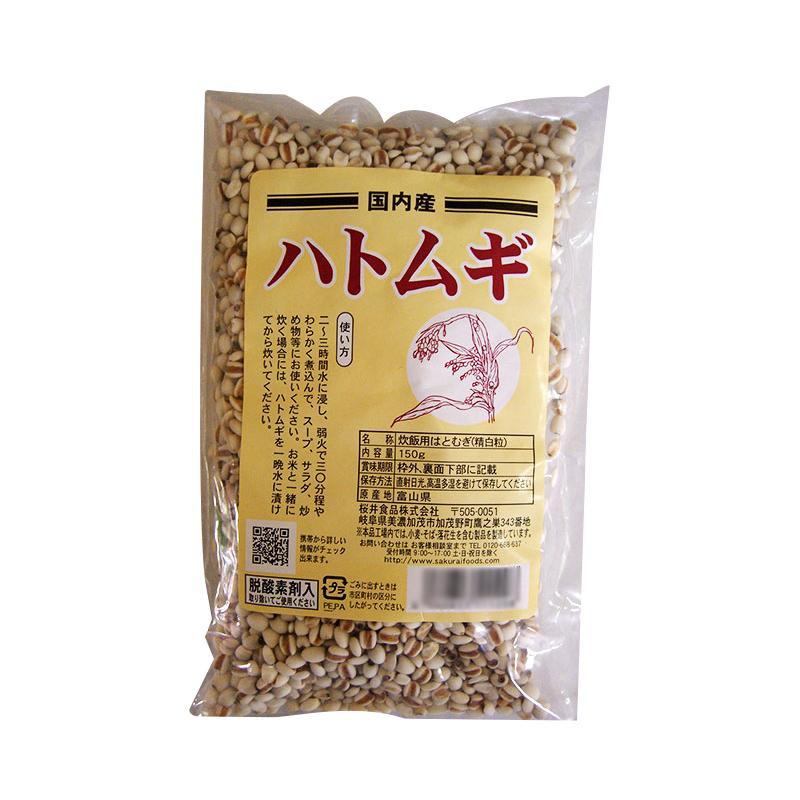 【同梱代引き不可】桜井食品 国内産ハトムギ 150g×20個