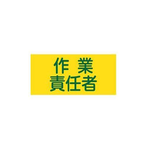 ゴム腕章 GW-5S 139805