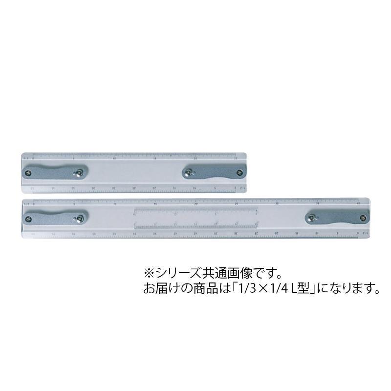ドラパス トラックタイプ製図機 替スケール 1/3×1/4 L型