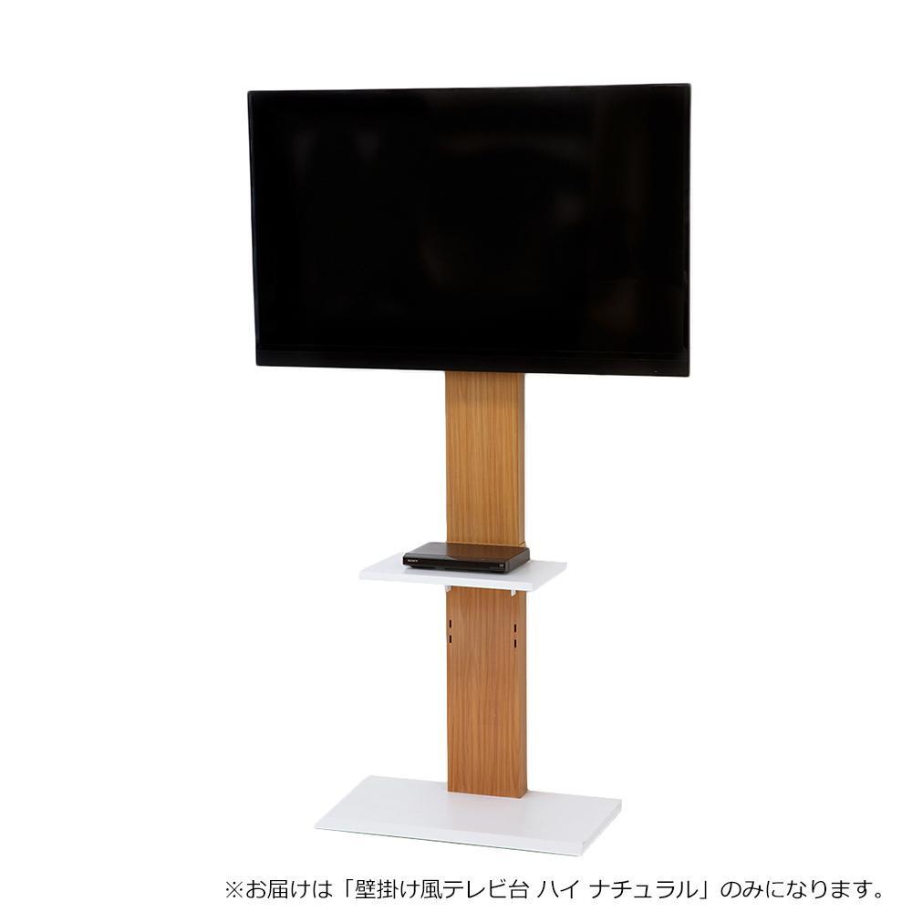 【同梱・代引き不可】 壁掛け風テレビ台 ハイ ナチュラル 71792