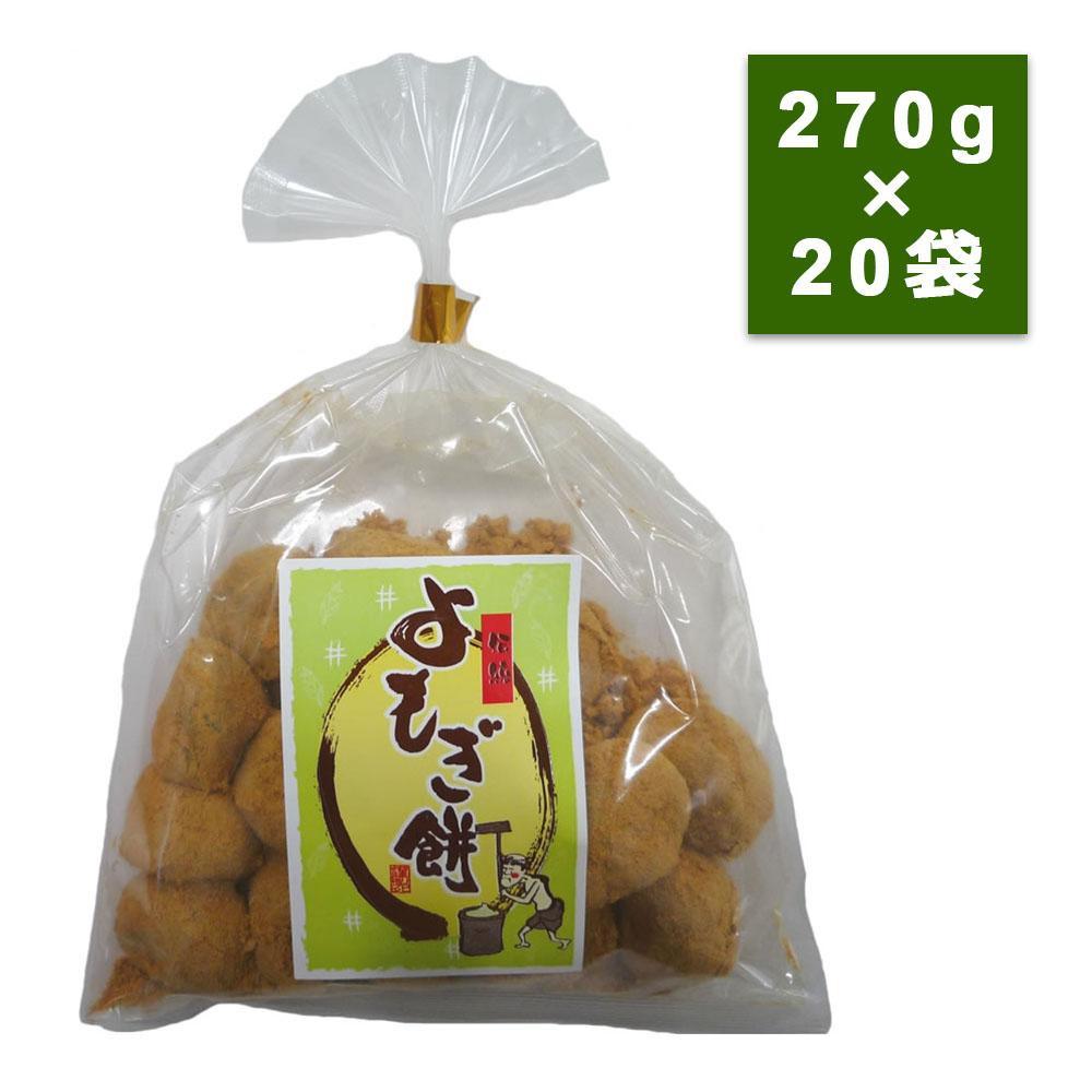 【同梱代引き不可】餅菓子 よもぎもち 270g×20袋