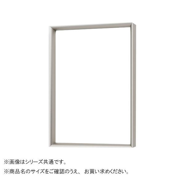 シンプルで柔らかな印象の額縁 アルナ アルミフレーム デッサン額 1840 LEAN B2 業界No.1 マットシルバー 高品質
