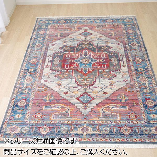 トルコ製 ウィルトン織カーペット 『ランディー』 約200×250cm 2345359
