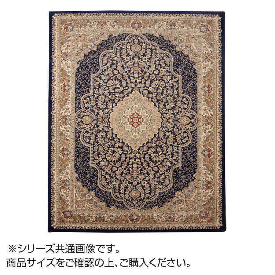 【同梱代引き不可】トルコ製 ウィルトン織カーペット 『ベルミラ』 ネイビー 約240×330cm 2330649