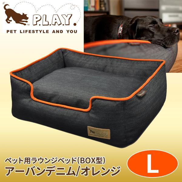 あご乗せもできる「ラウンジベッド」♪ ラグジュアリーベッド「P.L.A.Y」 ペット用ラウンジベッド(BOX型) L アーバンデニム/オレンジ