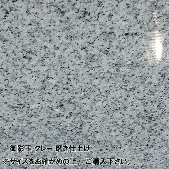 【同梱代引き不可】マツモト産業 ごろた 御影玉 グレー 磨き仕上げ 200mmΦ 1個売り(約11.5kg)