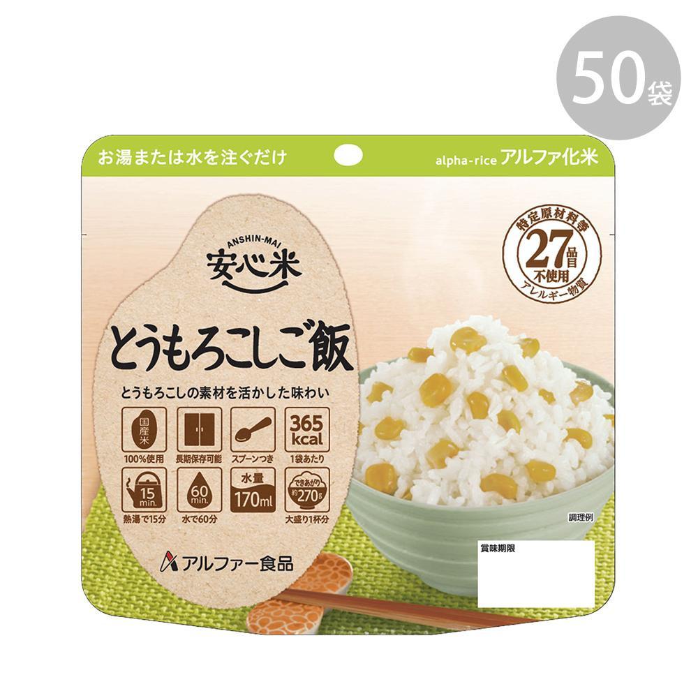 【同梱代引き不可】11421624 アルファー食品 安心米 とうもろこしご飯 100g ×50袋