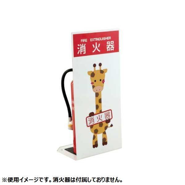 【同梱代引き不可】ダイケン 消火器ボックス 据置型 キリンのイラスト仕様 FFL3L1