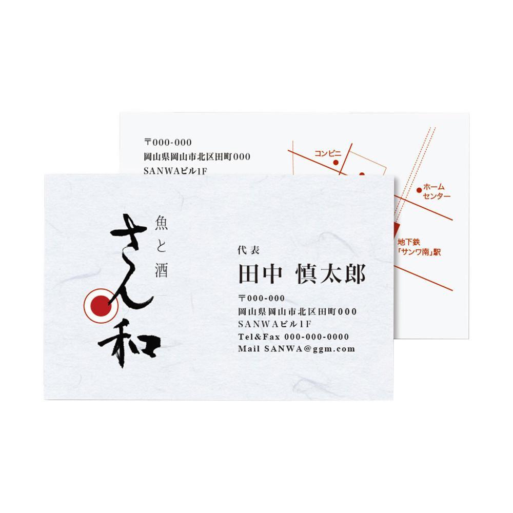 お得なキャンペーンを実施中 和風の名刺カードです サンワサプライ 和紙名刺カード JP-MTMC03 マルチタイプ 純白 在庫あり