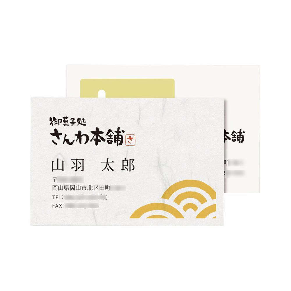 和風の名刺カードです サンワサプライ 時間指定不可 和紙名刺カード JP-MTMC04 メーカー再生品 生成り マルチタイプ