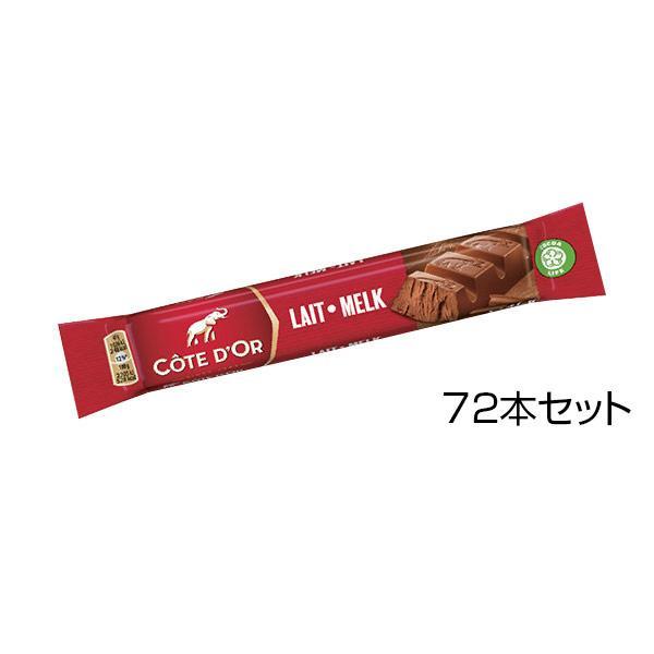 【同梱・代引き不可】 コートドール チョコレート バー・ミルク 47g×72本セット